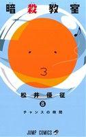 暗殺教室(8)(ジャンプC)(少年コミック)
