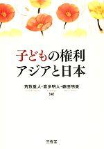子どもの権利 アジアと日本(単行本)