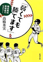 「弱くても勝てます」 開成高校野球部のセオリー(新潮文庫)(文庫)