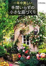 一年中美しい手間いらずの小さな庭づくり(単行本)
