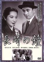 長崎の鐘(通常)(DVD)