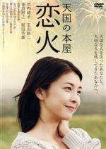 天国の本屋~恋火(通常)(DVD)