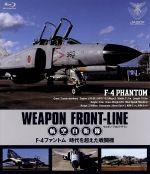 ウェポン・フロントライン 航空自衛隊 F-4ファントム 時空を超えた戦闘機(Blu-ray Disc)(BLU-RAY DISC)(DVD)