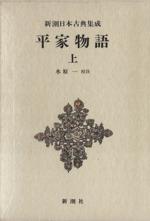 平家物語(新潮日本古典集成)(上)(単行本)