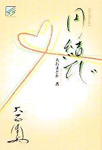 円結び(単行本)