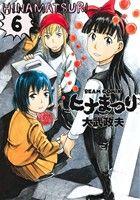ヒナまつり(6)(ビームC)(大人コミック)
