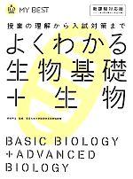 よくわかる生物基礎+生物(単行本)