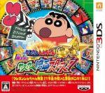 クレヨンしんちゃん 嵐を呼ぶ カスカベ映画スターズ!(ゲーム)