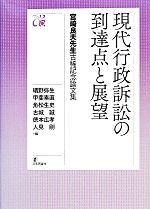 現代行政訴訟の到達点と展望 宮崎良夫先生古稀記念論文集(単行本)