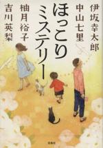 ほっこりミステリー(宝島社文庫)(文庫)