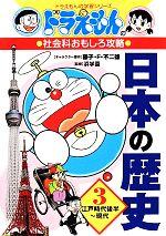 ドラえもんの社会科おもしろ攻略 日本の歴史 江戸時代後半~現代(ドラえもんの学習シリーズ)(3)(児童書)