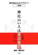 神社のいろは要語集 宗教編 1級用(神社検定公式テキスト5)(単行本)