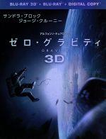 ゼロ・グラビティ 3D&2Dブルーレイセット(Blu-ray Disc)(BLU-RAY DISC)(DVD)