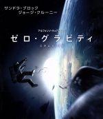 ゼロ・グラビティ ブルーレイ&DVDセット(Blu-ray Disc)(BLU-RAY DISC)(DVD)