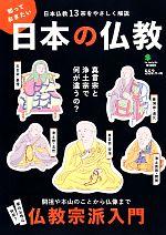 知っておきたい日本の仏教日本仏教13宗をやさしく解説