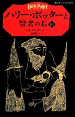 ハリー・ポッターと賢者の石(静山社ペガサス文庫)(1-Ⅰ)(児童書)
