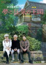 夢と狂気の王国(通常)(DVD)