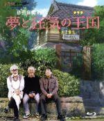 夢と狂気の王国(Blu-ray Disc)(BLU-RAY DISC)(DVD)