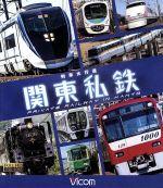 列車大行進 関東私鉄(Blu-ray Disc)(BLU-RAY DISC)(DVD)