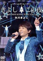 氷川きよしスペシャルコンサート2013 きよしこの夜 Vol.13(通常)(DVD)