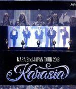 KARA 2nd JAPAN TOUR 2013 KARASIA(Blu-ray Disc)(BLU-RAY DISC)(DVD)