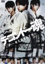 テコンドー魂-REBIRTH-(通常)(DVD)