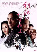 利休にたずねよ(通常)(DVD)