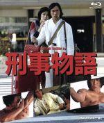 刑事物語 HDリマスター版(Blu-ray Disc)(BLU-RAY DISC)(DVD)