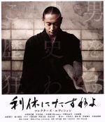 利休にたずねよ コレクターズ・エディション(Blu-ray Disc)(BLU-RAY DISC)(DVD)