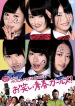 NMB48 げいにん! THE MOVIE お笑い青春ガールズ!(初回限定豪華版)((ブックレット、生写真1枚、スリーブケース、特典ディスク付))(通常)(DVD)