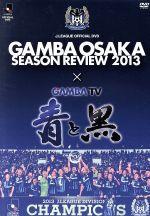 ガンバ大阪 シーズンレビュー2013×ガンバTV~青と黒~(通常)(DVD)