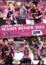 セレッソ大阪 シーズンレビュー2013×Golazo Cerezo 冒険 ココロ躍れ(通常)(DVD)