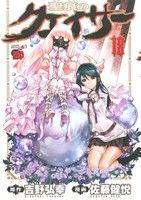 聖痕のクェイサー(18)(チャンピオンREDC)(大人コミック)
