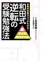 和田式逆転の受験勉強法 全教科攻略のコツがわかる!(新マンガゼミナール)(単行本)