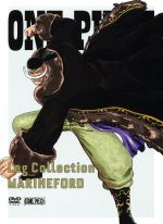 "ONE PIECE Log Collection""MARINEFORD""(TVアニメ第459話~第476話)(スリーブケース、ブックレット付)(通常)(DVD)"