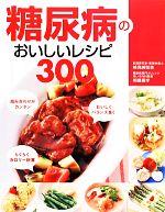 糖尿病のおいしいレシピ300(単行本)