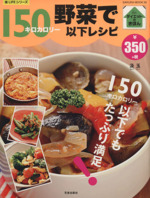 野菜で150キロカロリー以下レシピ(SAKURA MOOK楽LIFEシリーズ)(単行本)