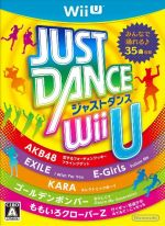 JUST DANCE Wii U(ゲーム)