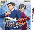 逆転裁判123 成歩堂セレクション <限定版>(CD付)(初回限定版)(ゲーム)