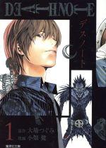 DEATH NOTE(文庫版)(1)(集英社C文庫)(大人コミック)