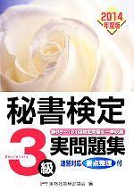 秘書検定 3級実問題集(2014年度版)(別冊解答付)(単行本)