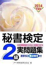 秘書検定 2級実問題集(2014年度版)(別冊解答付)(単行本)