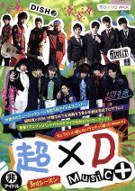 超×D Music+ DVD-BOX(通常)(DVD)