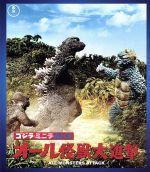 ゴジラ・ミニラ・ガバラ オール怪獣大進撃(60周年記念版)(Blu-ray Disc)(BLU-RAY DISC)(DVD)