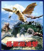 怪獣総進撃(60周年記念版)(Blu-ray Disc)(BLU-RAY DISC)(DVD)