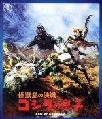 怪獣島の決戦 ゴジラの息子(60周年記念版)(Blu-ray Disc)(BLU-RAY DISC)(DVD)