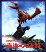 ゴジラ・エビラ・モスラ 南海の大決闘(60周年記念版)(Blu-ray Disc)(BLU-RAY DISC)(DVD)