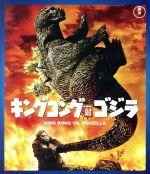 キングコング対ゴジラ(60周年記念版)(Blu-ray Disc)(BLU-RAY DISC)(DVD)