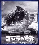 ゴジラの逆襲(60周年記念版)(Blu-ray Disc)(BLU-RAY DISC)(DVD)