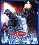 ゴジラVSスペースゴジラ(60周年記念版)(Blu-ray Disc)(BLU-RAY DISC)(DVD)